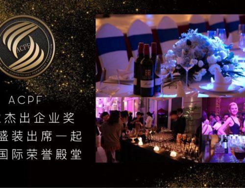 ACPF 美业杰出企业奖庆典